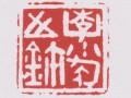 杨枝钧作品集