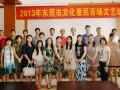2013年东莞市文化惠民百场文艺培训 (19)