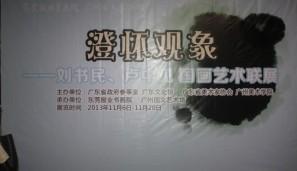 刘书民、卢中见国画艺术联展(二) (28)