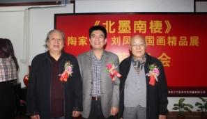 北墨南棲--陶家元、刘凤棋国画精品展(二) (12)