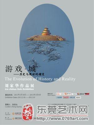 """""""游戏•城——历史与现世的嬗变""""——刘家华作品展 (个展) @ARTLINKART展览海报"""