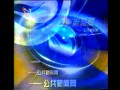 湖北电视台采访录象-四十年纸艺写春秋 (550播放)